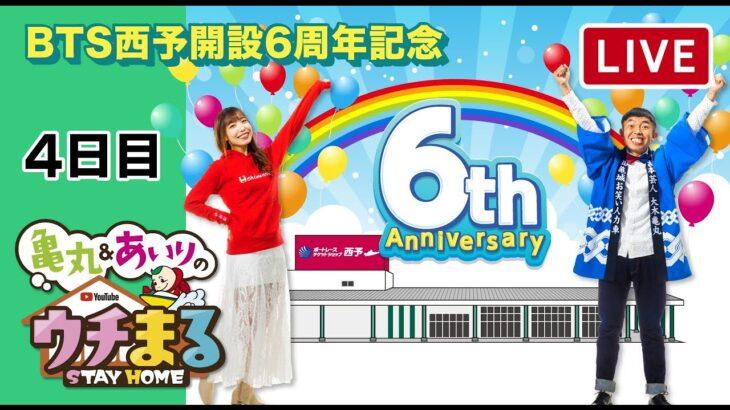 【ウチまる】2021.10.11~4日目~BTS西予開設6周年記念~【まるがめボート】