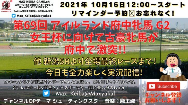 2021/10/16  第69回 アイルランド府中牝馬 G2 他 新潟5レースから最終まで全場競馬実況ライブ!