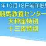 【2021年10月18日浦和競馬トリプル馬単予想】地方競馬教養センター特別・天秤座特別・十三夜特別