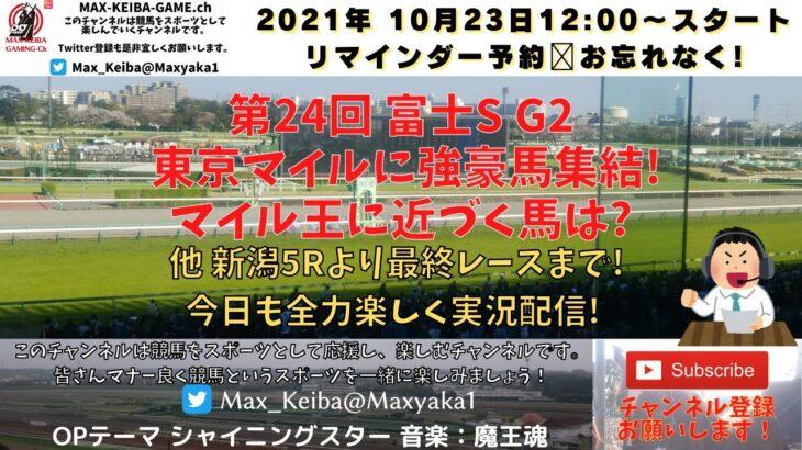 2021/10/23  第24回 富士S G2 東京マイルで強豪馬激突! 他 新潟5レースから最終まで全場競馬実況ライブ!