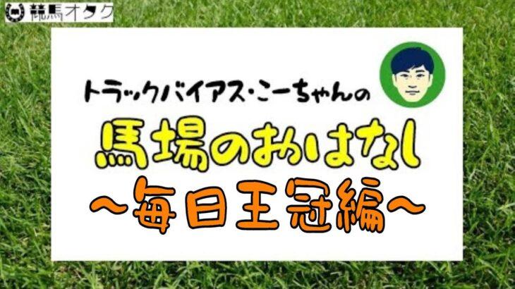 【2021毎日王冠】東京芝1800mの特徴と馬場傾向(トラックバイアス)