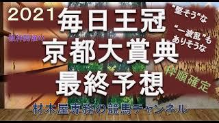 【競馬予想】毎日王冠2021と京都大賞典2021 最終予想 前者は堅そうで後者は一波乱ありそう!?