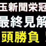 【地方競馬】埼玉新聞栄冠賞2021 極限まで絞った3頭推奨