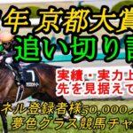 【追い切り評価】2021年京都大賞典!実績・実力上位馬は先を見据えて!追い切りA評価は3頭!