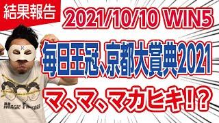 【毎日王冠 , 京都大賞典 2021】マ、マ、マカヒキ!?【WIN5】