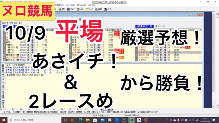今日もあさイチ!&2レース目で勝負!ヌロ競馬 10/9 平場厳選予想!!!