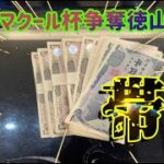 【ボートレース・競艇】マクール杯争奪徳山3日目の後編っ!!ついに帯×4達成しましたっ!!