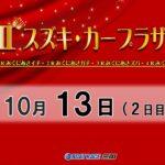 GⅢスズキ・カープラザカップ 2日目 8:00~15:00