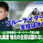 BOATCASTNEWS│石丸海渡 ブルーナイターの主役は 譲らない! ボートレースニュース 2021年10月4日│
