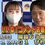 【ボートレース・競艇】初日勝利者インタビュー G1 開設69周年記念 びわこ大賞