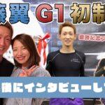佐藤翼G1初優勝!速報♡インタビュー!