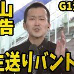 【G1江戸川】西山貴浩ピンピンで超ご機嫌!後輩の菅くんがアドバイスをくれたゲージで!【競艇・ボートレース】
