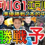 江戸川G1江戸川大賞!優勝戦前日予想!【競艇・ボートレース】