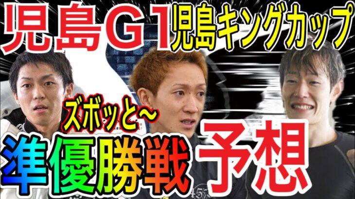 児島G1児島キングカップ!準優勝戦前日予想!【競艇・ボートレース】