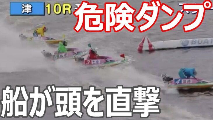 【G2津】モロ直撃の土山卓也ボートとめてヤバそう【競艇・ボートレース】
