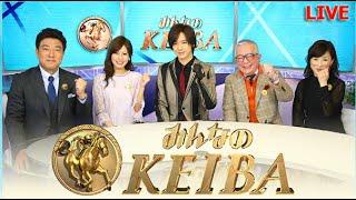 みんなのKEIBA 2021年10月10日 FULL SHOW 【1080pHD】