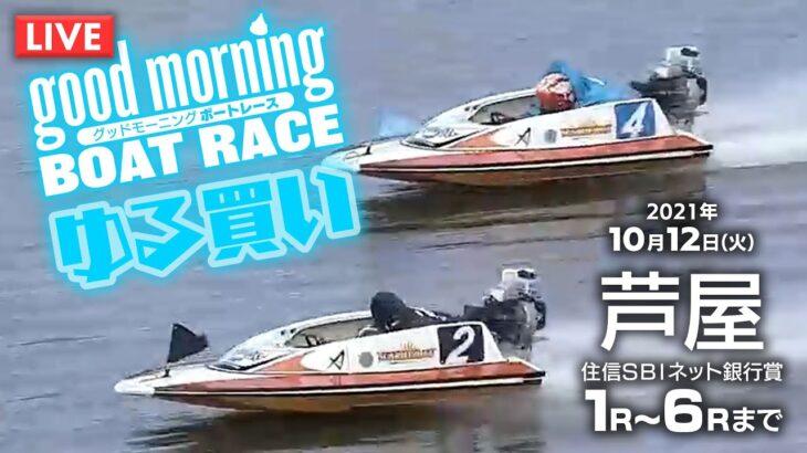 【LIVE】ゆる買い!グッドモーニング ボートレース 芦屋1~6R 2021年10月12日(火)【競艇・ボートレース】