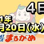 【まるがめLIVE】2021.10.20~4日目~マスターズリーグ第7戦