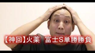 【神回】火薬 富士S単勝勝負 借金限度額競馬再 レイク行く 2021年10月23日