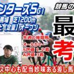 【競馬】スプリンターズS2021 逃げ先行差し役者は揃った!! 【競馬の専門学校】