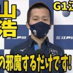【西山貴浩】準優勝戦インタビュー【競艇・ボートレース】