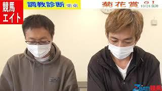 【競馬エイト調教診断】菊花賞(高橋賢&籔本)