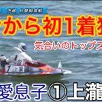 【児島競艇】未だプロ未勝利の①上瀧絢也がインからトップスタート【競艇・ボートレース】