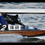 【ボートレース鳴門】ボートレースライブ オールレディース 第37回渦の女王決定戦競走