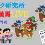 【地方競馬ライブ】9月30日(木)地方競馬に負けるな ロジック嘘つかない 木曜日のナイター競馬