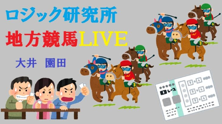【地方競馬ライブ】10月8日(金)地方競馬に負けるな ロジック嘘つかない ゆまちゃんマイフレンド 共に闘おう!