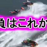 【競艇・ボートレース】まだまだ勝負です!!
