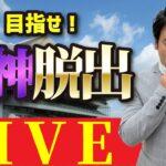 【今週こそ当てる】ジャンポケ斉藤の朝から競馬生配信!【競馬予想】