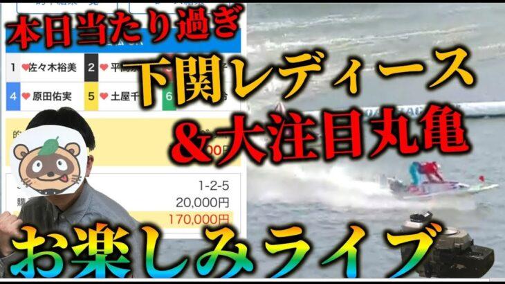 下関オールレディース&丸亀楽しみライブ【ボートレースライブ・競艇】
