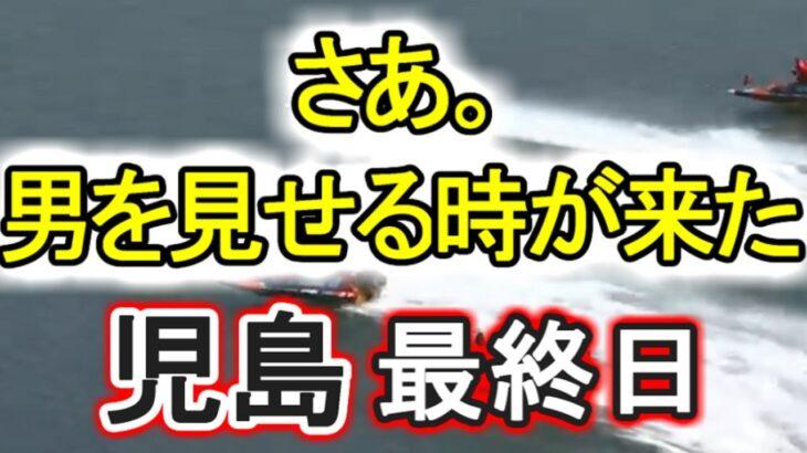 【競艇・ボートレース】児島最終日ガチ勝負!!プッシュ!プーッシュ!!