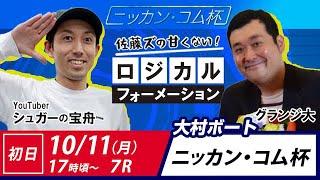 ボートレース大村 ニッカン・コム杯初日「佐藤ズの甘くない!ロジカルフォーメーション」