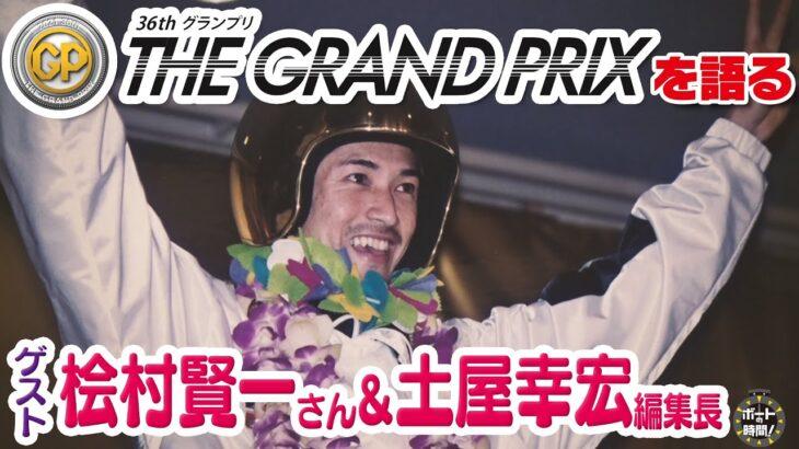 サンテレビ「ボートの時間!」 # 289 「もうすぐグランプリ!」2021年10月10日放送
