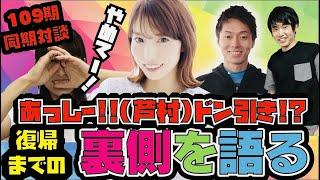 あっし〜【芦村幸香】ドン引き!【丸野一樹】復帰までの裏側を語る!!