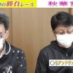 【競馬エイト今週の勝負レース】秋華賞(竹下&津田)