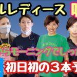 【ボートレース・競艇】鳴門 GⅢ オールレディース!注目モーターピックアップ!初日から予想していきます!!
