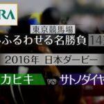 マカヒキ vs サトノダイヤモンド【2016年日本ダービー】「東京競馬場 心ふるわせる名勝負14選」   JRA公式